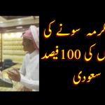 مکہ مکرمہ > سونے کی دکانوں کی 100فیصد سعودی
