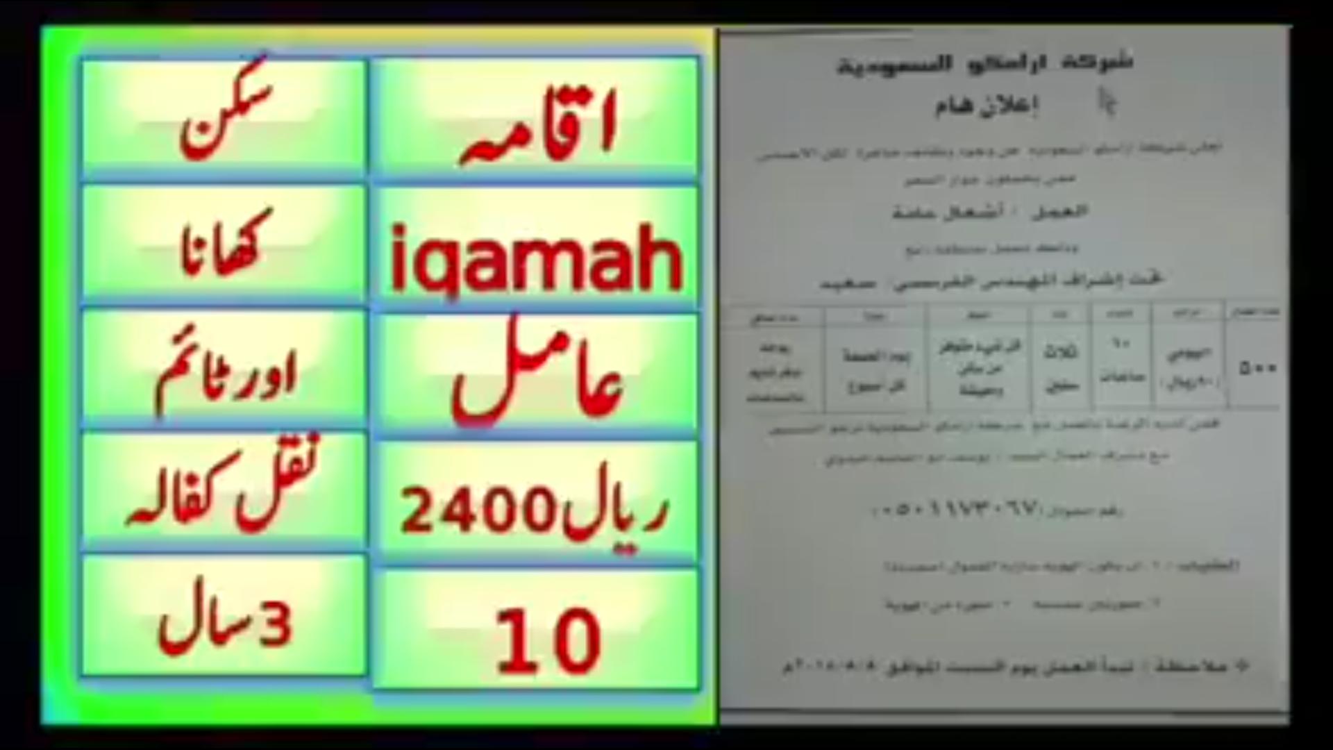 سعودی_عرب میں جو حضرات بےروزگار ہوں تو اس ویڈیو کو دیک کر اس سے فائدہ اٹھائیں۔  اور۔ اگے ضرور۔ شیئر۔ کریں۔۔۔