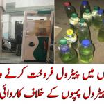 بوتلوں میں پیٹرول فروخت کرنے وال پیٹرول پمپوں کے خلاف کاروائی شروع.