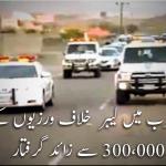 سعودی عرب میں لیبر  خلاف ورزیوں کے خلاف 300،000 سے زائد گرفتار