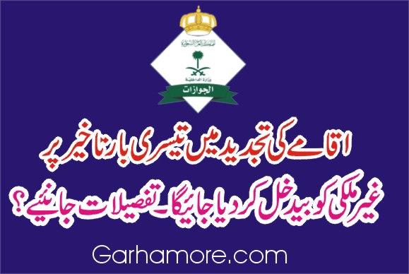 اقامے کی تجدید میں تیسری بار تاخیر پر غیر ملکی کو بیدخل کردیا جائیگا، محکمہ پاسپورٹ