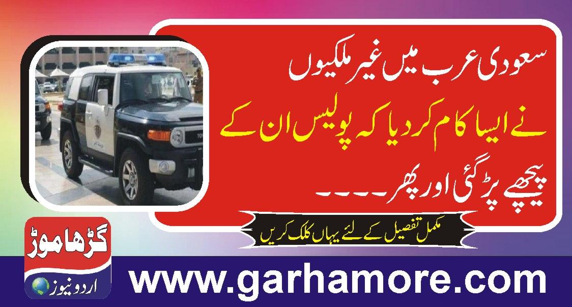 سعودی عرب میں غیر ملکی نے ایسا کام کر دیا کہ پولیس پیچھے پر گئی اور پھر ۔۔۔