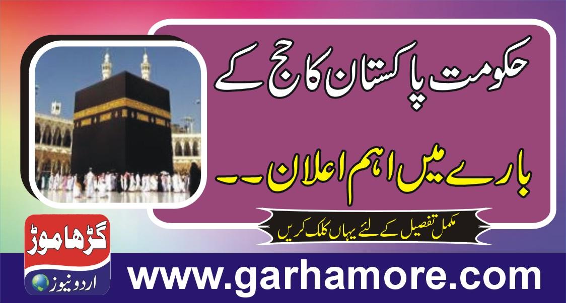 حکومت پاکستان کا حج کے بارے میں اہم اعلان