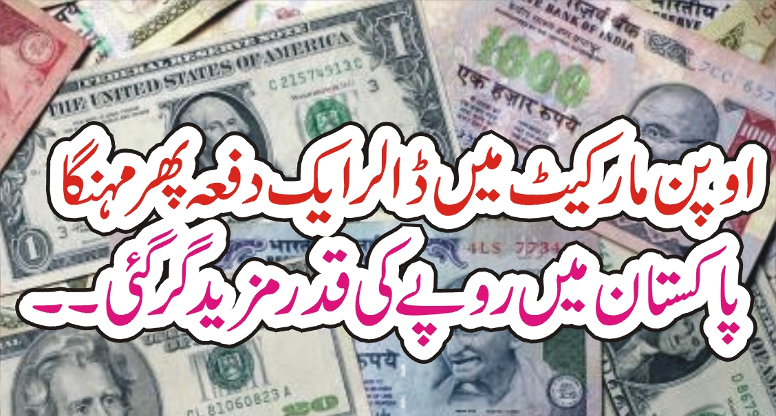 اوپن مارکیٹ میں ڈالر ایک دفعہ پھر مہنگا ،پاکستا ن میںروپے کی قدر مزید گر گئی