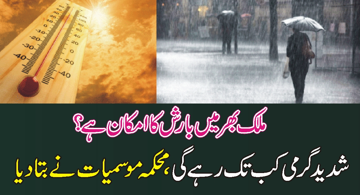 ملک بھر میں بارش کاامکان ہے؟ سخت گرمی کب تک رہے گی ،محکمہ موسمیات نے بتادیا
