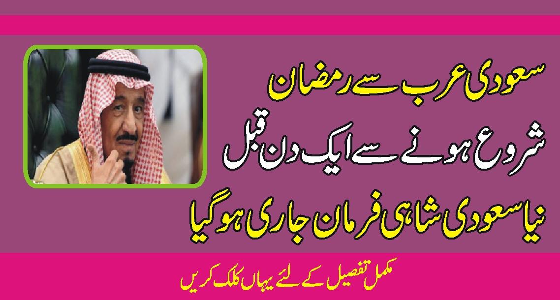 سعودی عرب سے رمضان شروع ہونے سے ایک دن پہلے نیا سعودی شاہی فرمان جاری ہوگیا