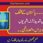 یا اللہ خیر۔۔۔ پاکستان کے مختلف علاقوں میں شدید زلزلہ، شہریوں میں خوف و ہراس … متعدد زخمی
