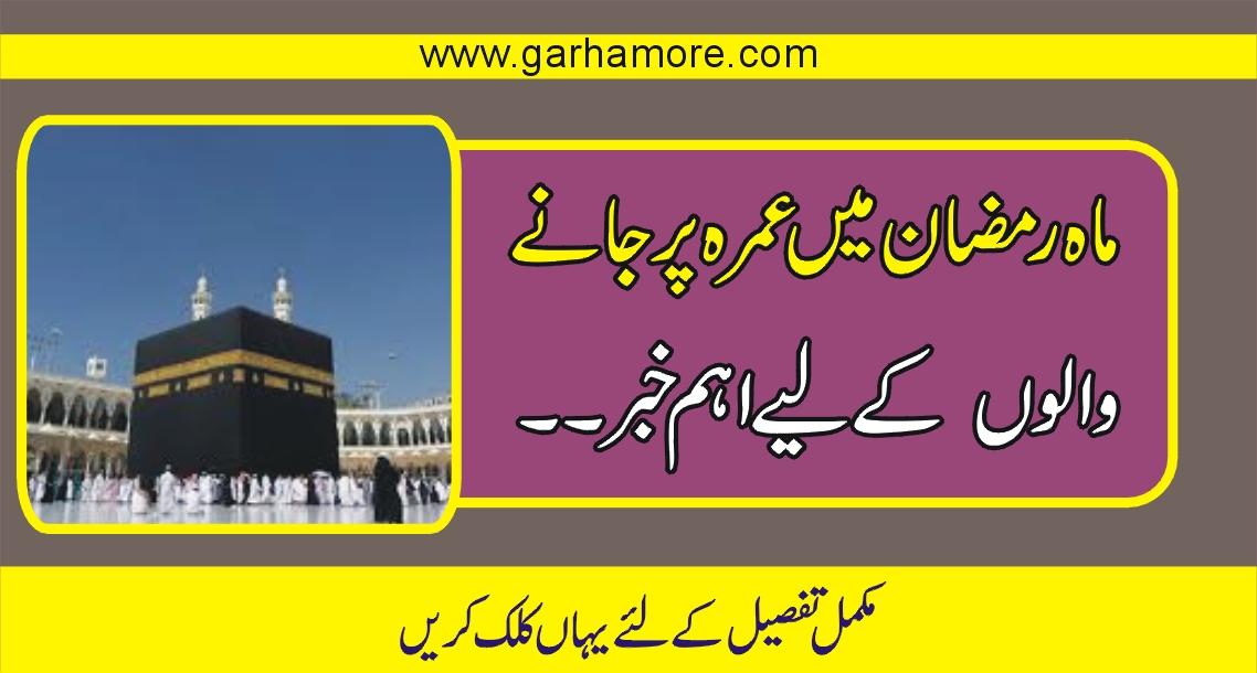 ماہ رمضان میں عمرہ پر جانے والوں  کے لیے اہم خبر