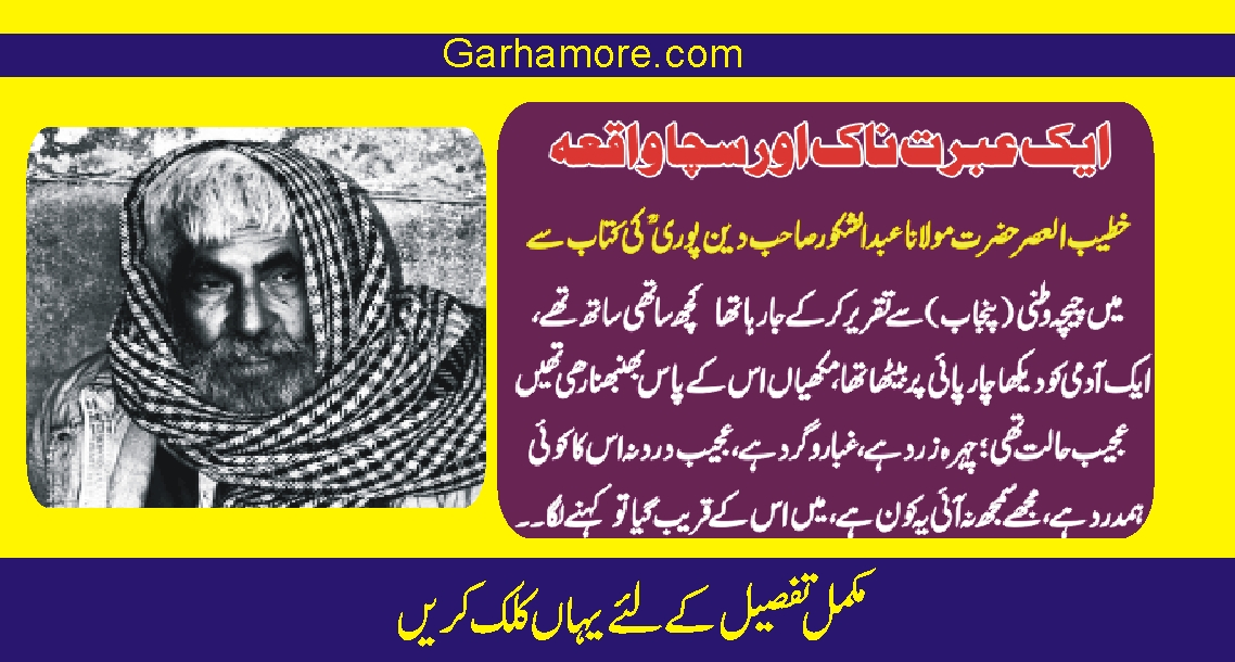 ایک عبرت ناک اور سچا واقعہ-  خطیب العصر حضرت مولانا عبدالشکور صاحب دین پوری ؒ کی کتاب سے