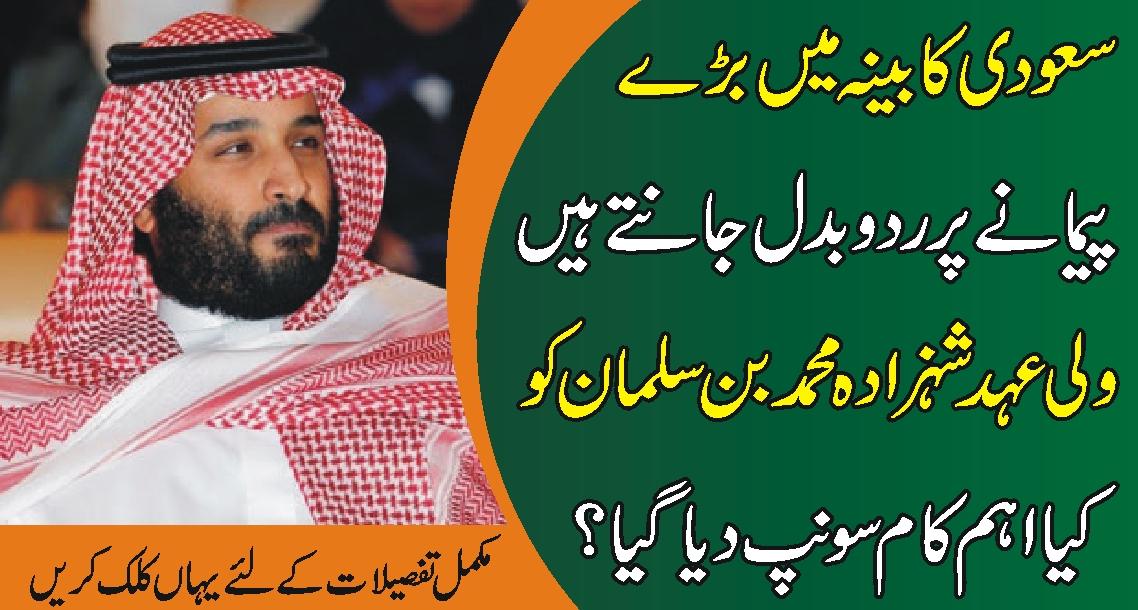 سعودی کابینہ میں بڑے پیمانے پر ردوبدل جانتے ہیں ولی عہد شہزادہ محمد بن سلمان کو کیا اہم کام سونپ دیا گیا؟