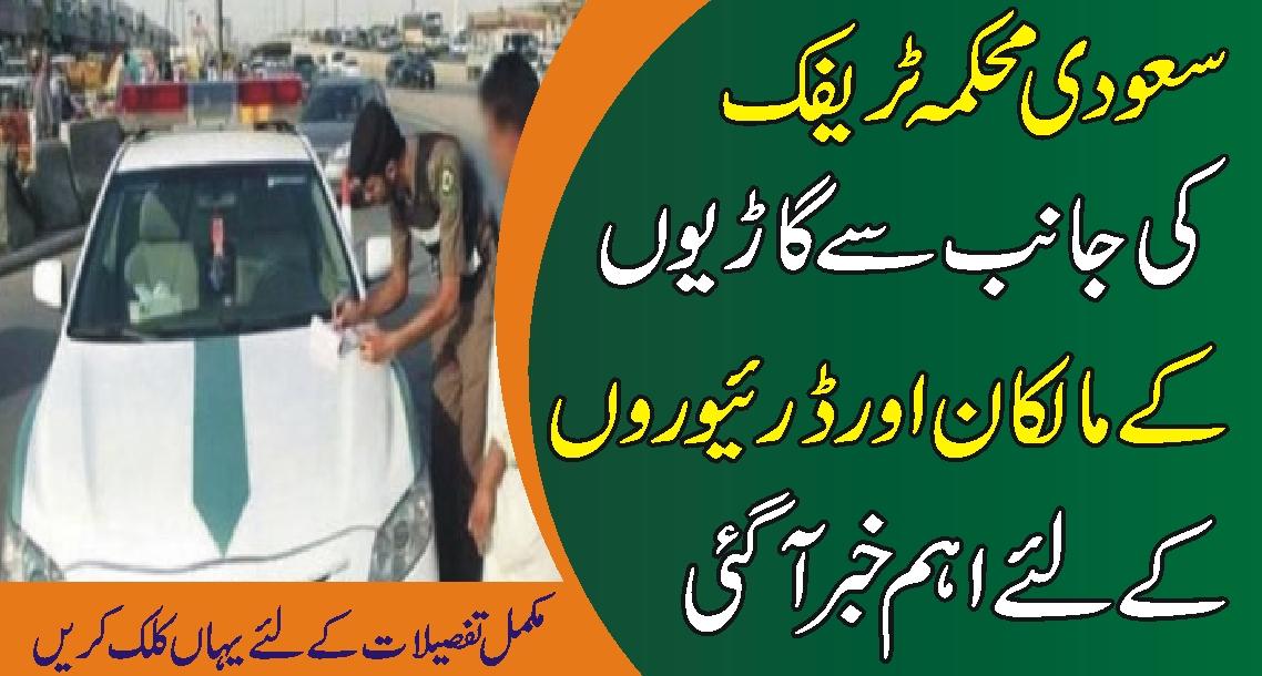 سعودی محکمہ ٹریفک کی جانب سے گاڑیوں کے مالکان اور ڈرئیوروں کے لئے اہم خبر آ گئی