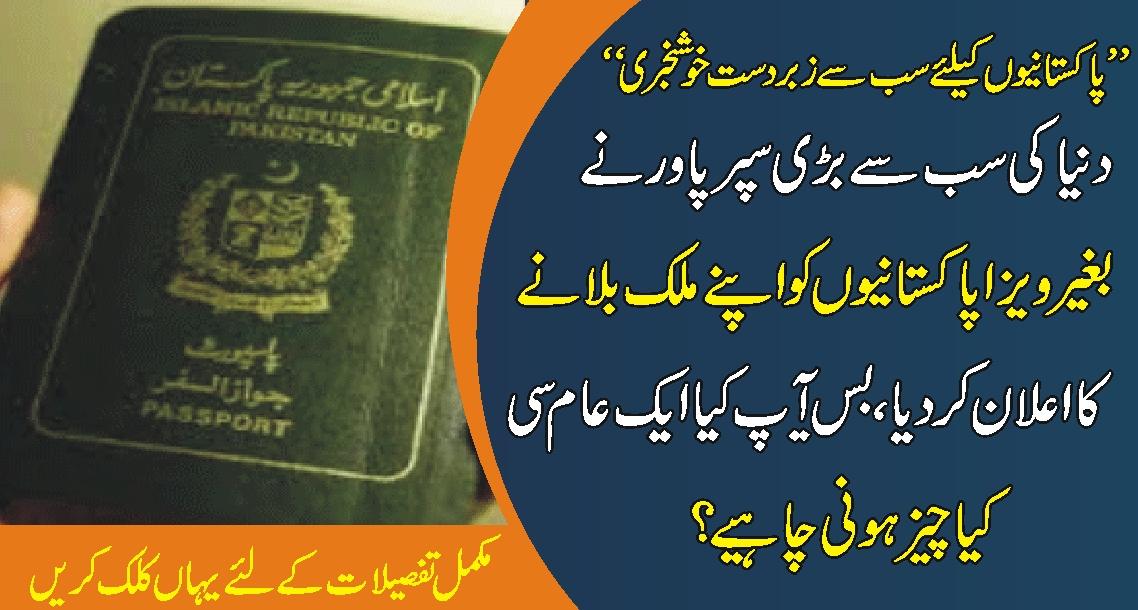 ''  پاکستانیوں کیلئے سب سے زبردست خوشخبری ''  دنیا کی سب سے بڑی سپر پاور نے بغیر ویزا پاکستانیوں کو اپنے ملک بلانے کا اعلان کر دیا !  بس آپ کےایک عام سی کیا چیز ہونی چاہیے؟