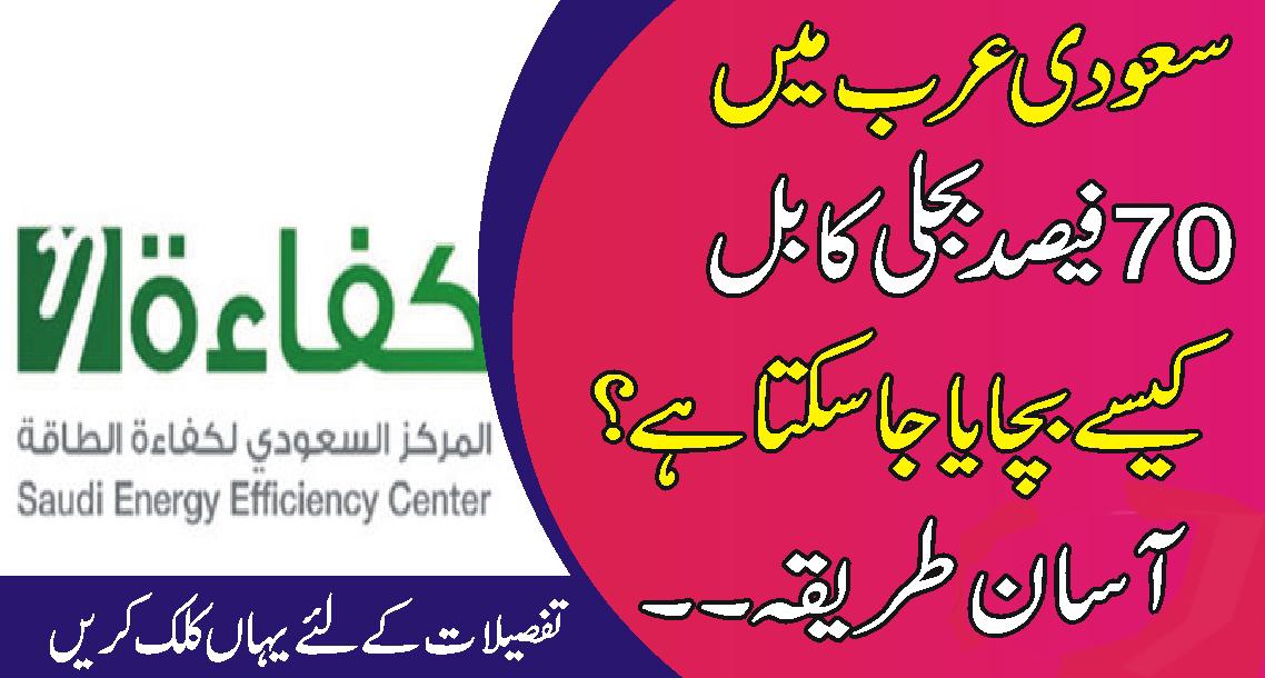 سعودی عرب میں 70 فیصد بجلی کا بل کیسے بچایا جائے ! آسان سا طریقہ …