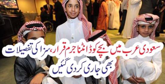 سعودی عرب میں بچے کو ڈانٹنا جرم قرار، سزا کی تفصیلات بھی جاری کر دی گئیں….