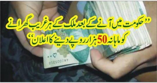 """""""حکومت میں آنے کے بعد ملک کے ہر غریب گھرانے کو ماہانہ 50ہزار روپے دینے کا اعلان""""…"""
