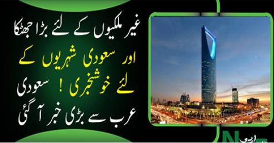 غیر ملکیوں کے لئے بڑا جھٹکا اور سعودی شہریوں کے لئے خوشخبری ….. سعودی عرب سے بڑی خبر آ گئی….