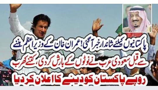 عمران خان کے وزیراعظم بنتے ہی سعودی عرب نے بھی تجوریوں کا منہ کھول دیا…..پاکستان کو بڑی خوشخبری سنادی …..