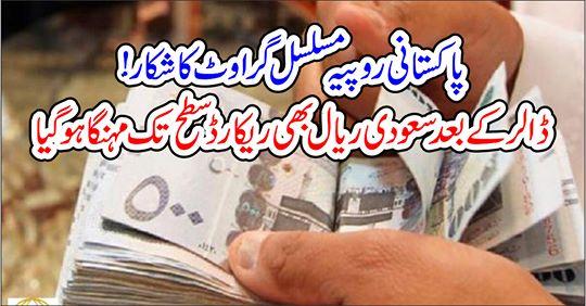 پاکستانی روپیہ مسلسل گراوٹ کا شکار …..  ڈالر کے بعد سعودی ریال بھی ریکارڈ سطح تک مہنگا ہوگیا …..
