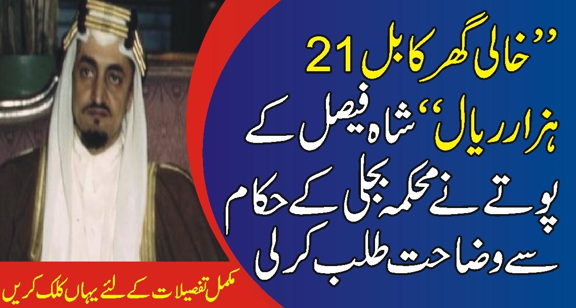 ''خالی گھر کا بل 21ہزار ریال''شاہ فیصل کے پوتے نے محکمہ بجلی کے حکام سے وضاحت طلب کرلی