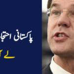 ہالینڈ کے وزیر اعظم مارک روٹے بیان……