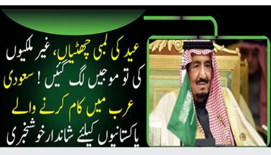 عید کی لمبی چھٹیاں، غیر ملکیوں کی تو موجیں لگ گئیں ! سعودی عرب میں کام کرنے والے پاکستانیوں کیلئے شاندارخوشخبری….