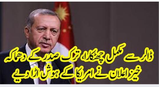 ڈالر سے مکمل چھٹکارا، ترک صدر کے دھماکہ خیز اعلان نے امریکا کے ہوش اڑا دیے….