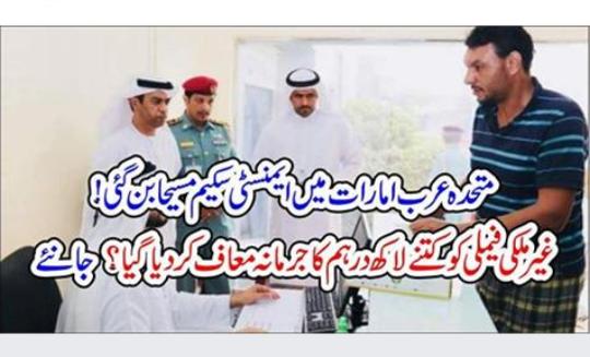 راس الخیمہ: ایمنسٹی سکیم کے تحت ایک عرب فیملی کو 70 لاکھ درہم کا جرمانہ معاف کر دیا گیا….