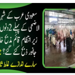 سعودی عرب کے شہر جدہ میں عید الاضحی کے پہلے 2دنوں میں بلدیہ کے زیر انتظام قائم مذبح خانوں میں کتنے جانور ذبح کئے گئے؟