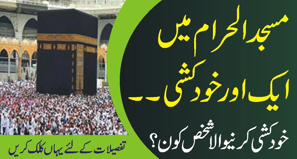 مسجد الحرام میں ایک اور خودکشی ۔۔۔ خودکشی کرنیوالا شخص کون ؟