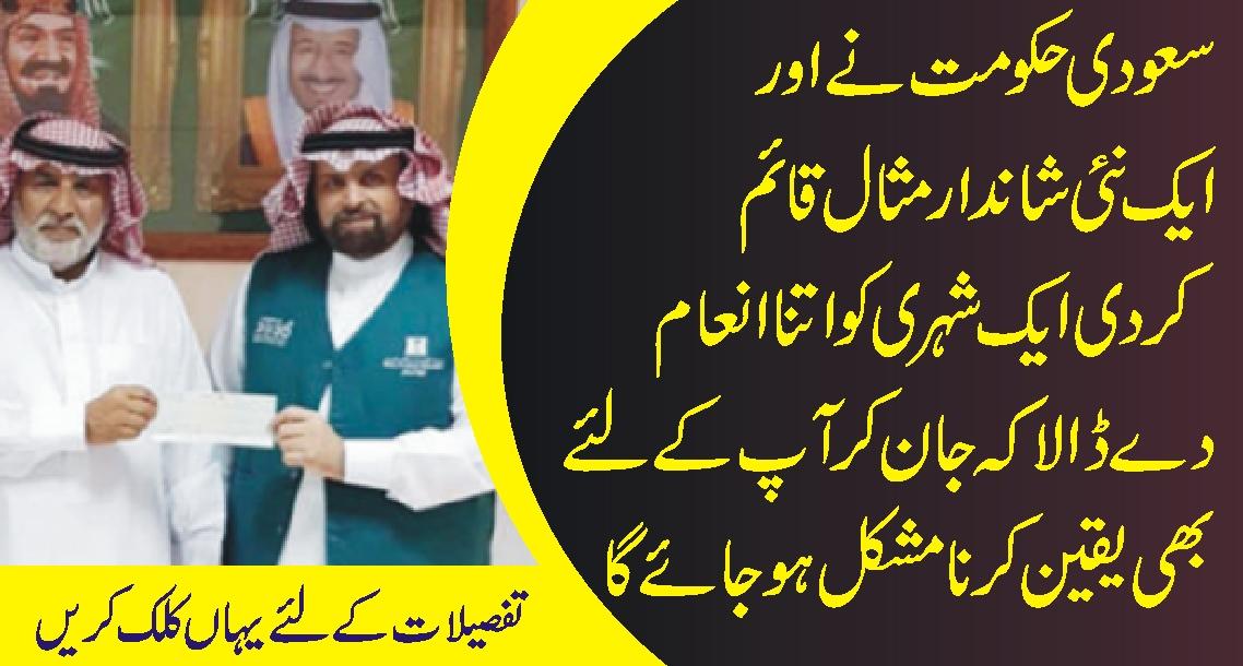 سعودی حکومت نے اور ایک نئی شاندار مثال قائم کردی ایک شہری کو اتنا انعام دے ڈالا کہ جان کر آپ کے لئے بھی یقین کرنا مشکل ہوجاےگا….
