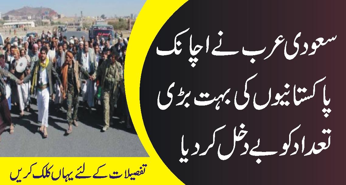 سعودی عرب نے اچانک پاکستانیوں کی بہت بڑی تعداد کو بے دخل کردیا