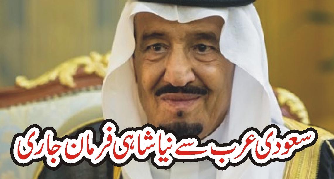 سعودی عرب سے نیا شاہی فرمان جاری……