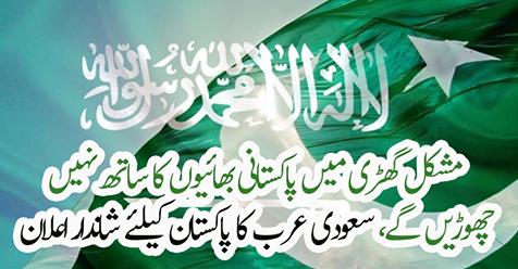 مشکل گھڑی میں پاکستانی بھائیوں کا ساتھ نہیں چھوڑیں گے، سعودی عرب کا پاکستان کیلئے شاندار اعلان…..
