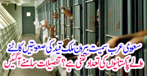 سعودی عرب سمیت بیرون ملک قید کی صعوبتیں کاٹنے والے پاکستانیوں کی تعدا د کتنی ہے ؟ تفصیلات سامنے آگئیں….