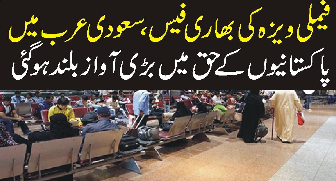فیملی ویزہ کی بھاری فیس، سعودی عرب میں پاکستانیوں کے حق میں بڑی آواز بلند ہوگئی….