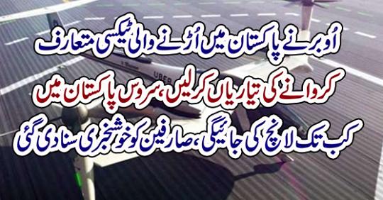 اُوبر نے پاکستان میں اُڑنے والی ٹیکسی متعارف کروانے کی تیاریاں کرلیں سروس پاکستان میں کب تک لانچ کی جائیگی ،صارفین کوخوشخبری سنادی گئی….