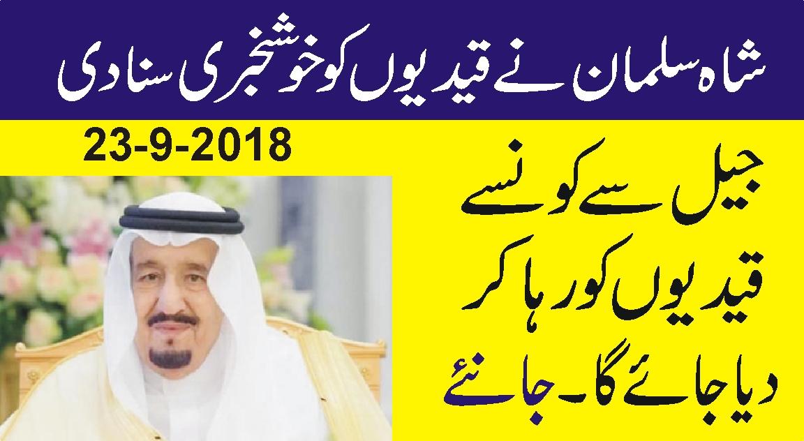 شاہ سلمان نے قیدیوں کو خوشخبری سنا دی! جیل سے کونسے قیدیوں کو رہا کردیا جائےگا.تفصیل جانیے ..