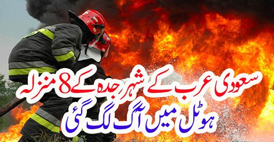 سعودی عرب کے شہر جدہ کے 8منزلہ ہوٹل میں منگل کو آگ لگ گئی….