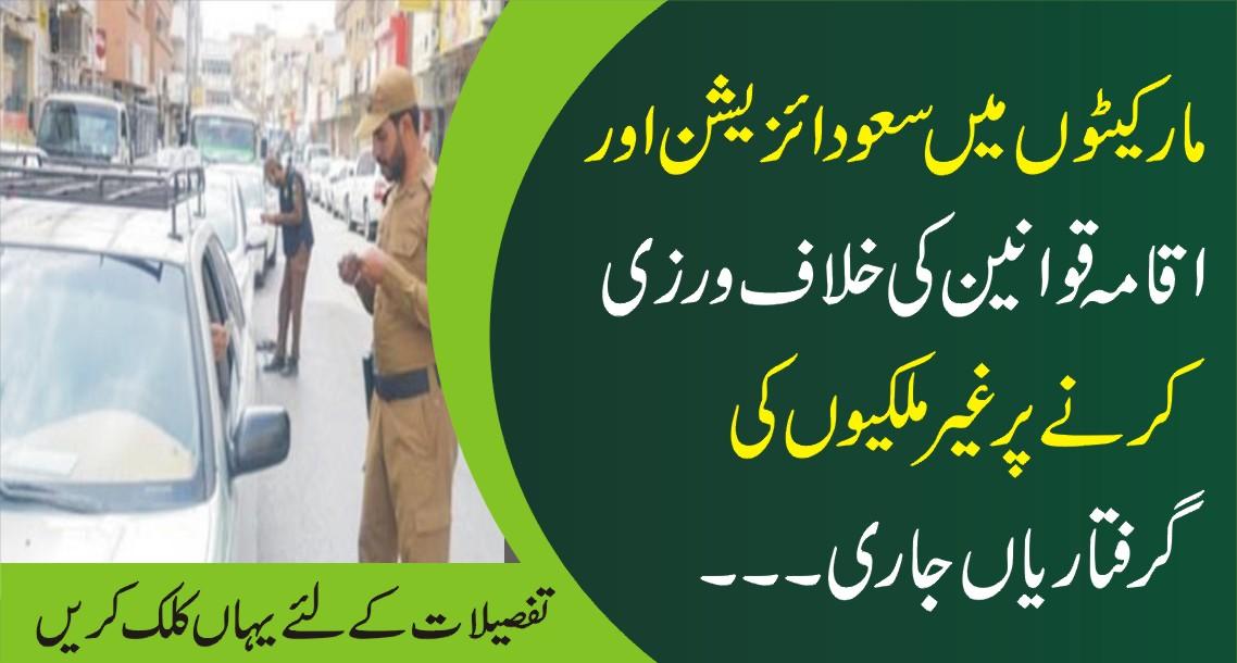 مارکیٹوں میں سعودائزیشن اور اقامہ قوانین کی خلاف ورزی کرنے پر غیرملکیوں کی گرفتاریاں جاری….