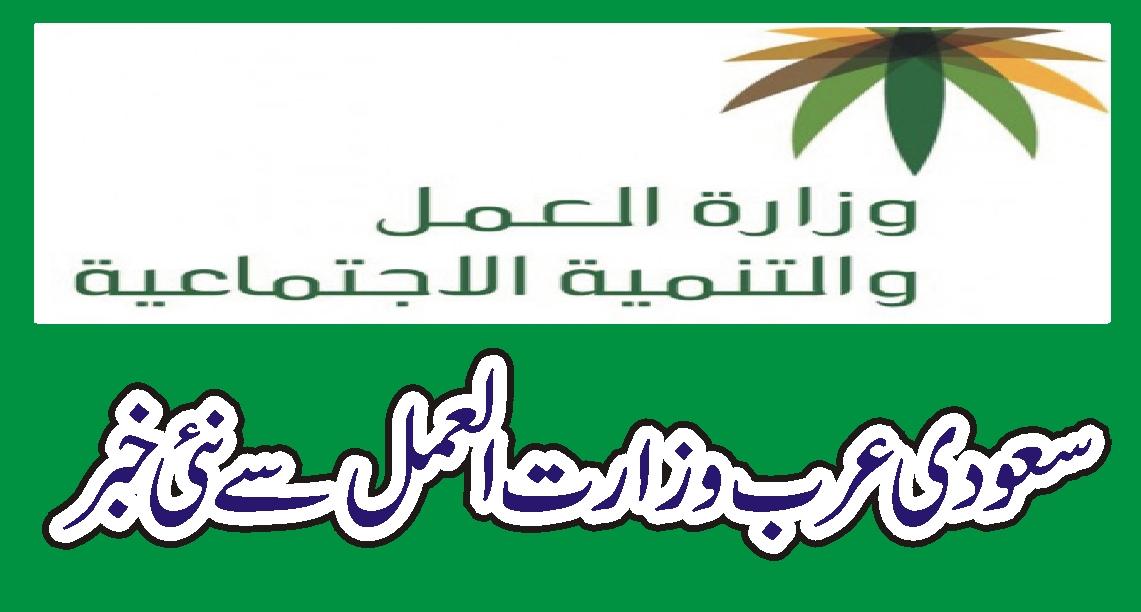 سعودی عرب وزارت العمل سے نئی خبر….