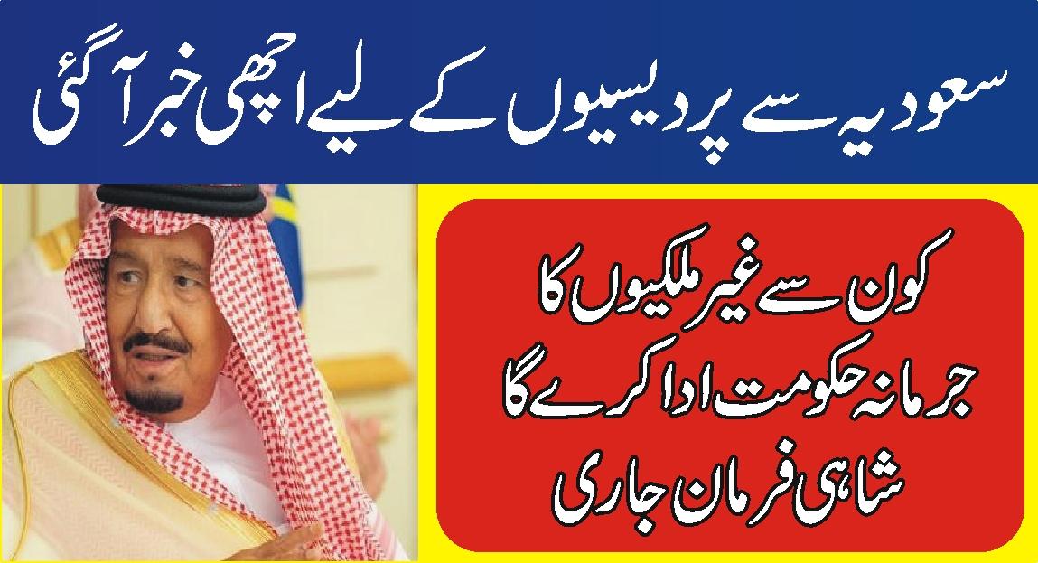 سعودیہ سے غیر ملکیوں کے لیے اچھی خبر آگئی ! کونسے غیر ملکیوں کا جرمانہ حکومت ادا کرے گا …شاہی فرمان جاری