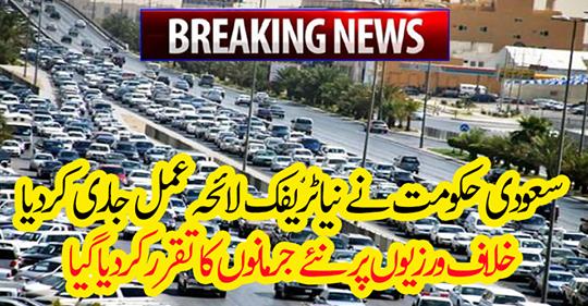 سعودی حکومت نے نیا ٹریفک لائحہ عمل جاری کردیا خلاف ورزیوں پر نئے جرمانوں کا تقررکردیا گیا….