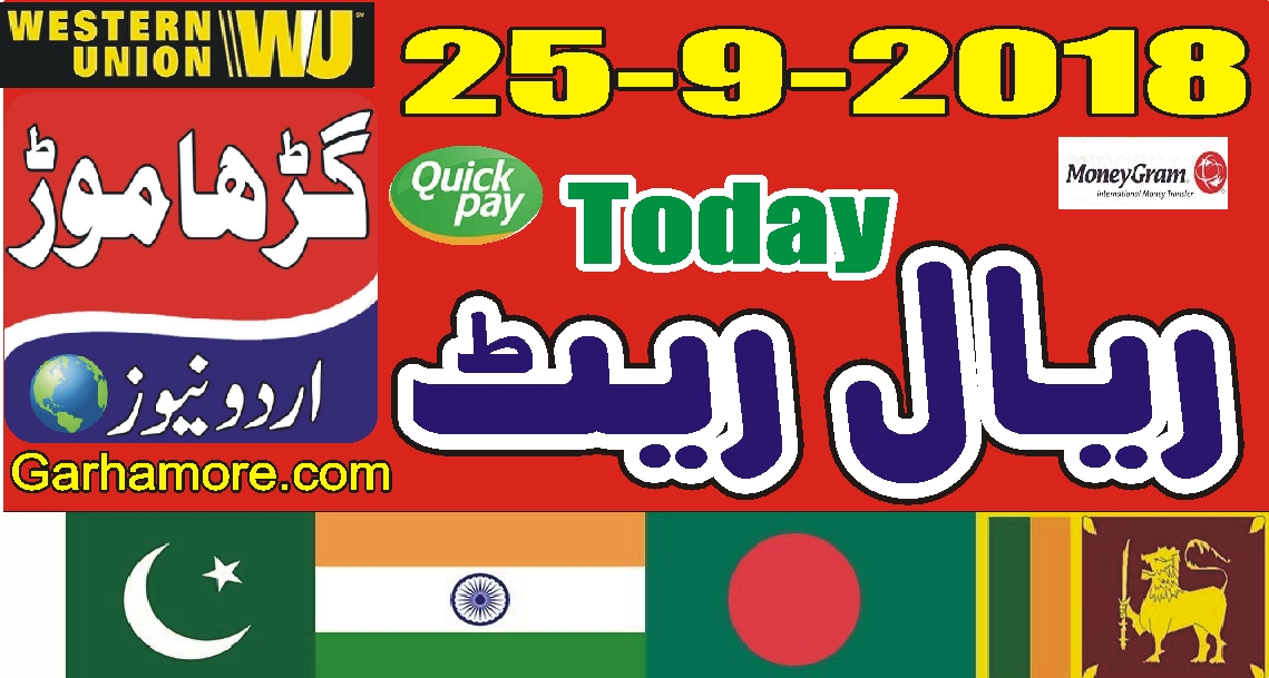 آج کا ریال ریٹ(پاکستان ، بھارت ، بنگلہ دیش ، نیپال)….