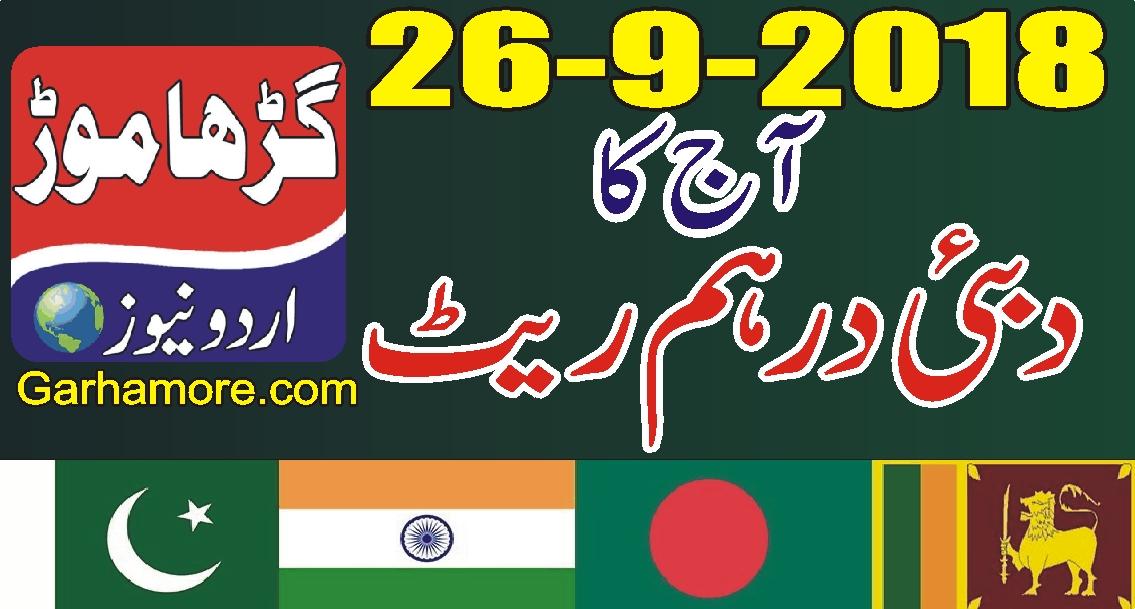 آج کا دبئی درہم ریٹ (پاکستان ، بھارت ، بنگلہ دیش ، سری لنکا ،نیپال)