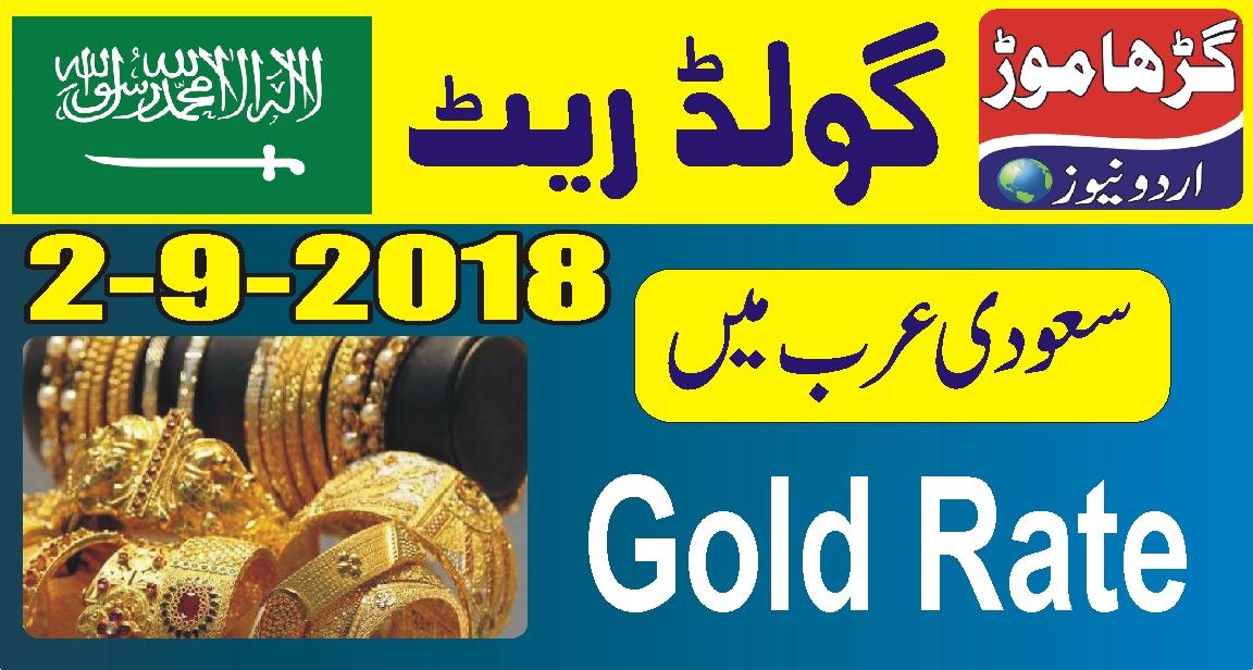 2 ستمبر 2018: سعودی عرب میں  آج کا گولڈ ریٹ