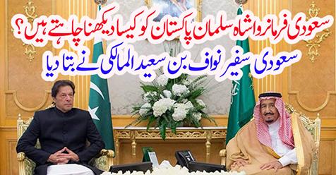 سعودی فرما نروا شاہ سلمان پاکستان کو کامیاب اورمستحکم دیکھنا چاہتے ہیں، سعودی سفیر المالکی…..