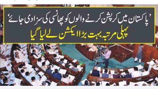 تحریک انصاف کی جانب سے پنجاب اسمبلی میں قرارداد جمع کروا دی گئی…..