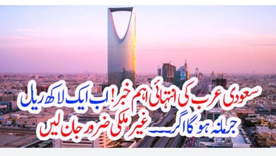 سعودی عرب کی انتہائی اہم خبر! اب ایک لاکھ ریال جرمانہ ہو گا اگر۔۔۔ غیر ملکی ضرور جان لیں