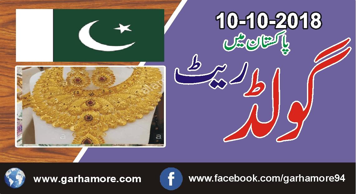 کراچی ،لاہور ، اسلام آباد ،راولپنڈی ،پشاور اور کوئٹہ میںآج کا گولڈ ریٹ