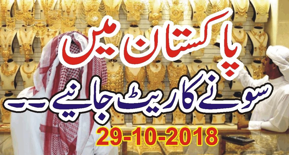 کراچی ،لاہور ، اسلام آباد ،راولپنڈی ،پشاور اور کوئٹہ میںآج کا گولڈ ریٹ جانیے…